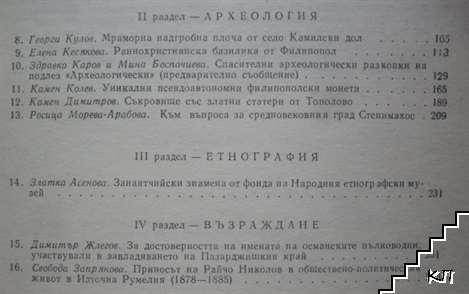 Известия на музеите от Южна България. Том 15 (Допълнителна снимка 2)