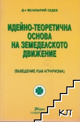 Идейно-теоретична основа на земеделското движение