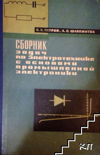 Сборник задач по электротехнике с основами промышленной электроники