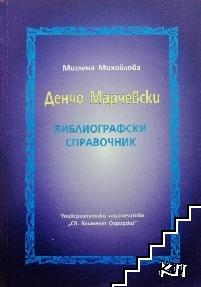 Денчо Марчевски. Библиографски справочник