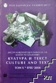 Култура и текст / Culture and Text