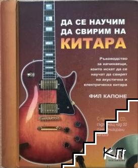 Да се научим да свирим на китара