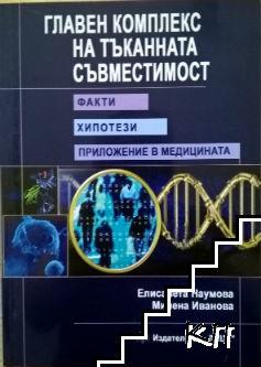 Главен комплекс на тъканната съвместимост - факти, хипотези, приложение в медицината