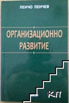 Организационно развитие
