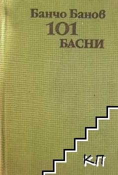 101 басни