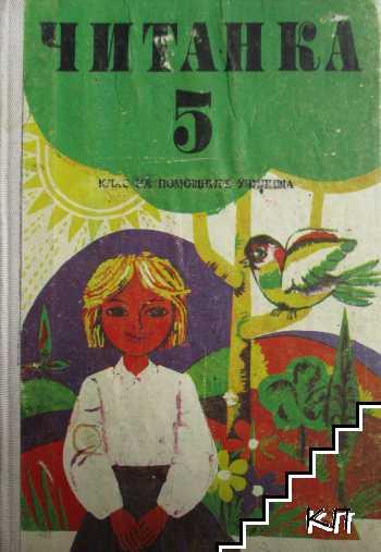 Читанка за 5. клас на помощните училища