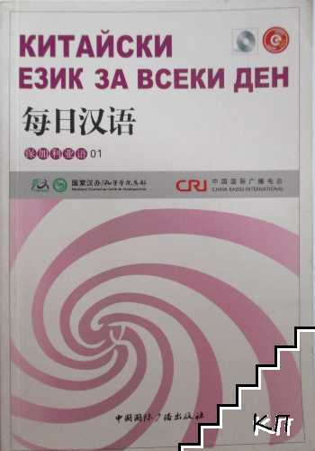 Китайски език за всеки ден