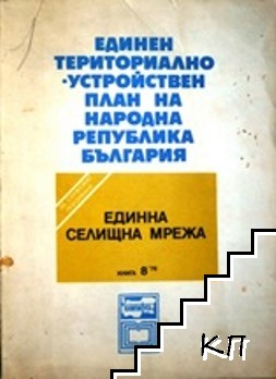 Единен териториално-устройствен план на Народна република България. Кн. 8 / 1979
