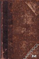 Повесть о приключении английского милорда Георга и браденбургской маркграфине Фредерике Луизе