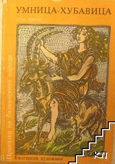 Приказки на балканските народи в четири тома. Том 3: Умница-хубавица
