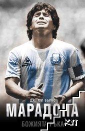 Марадона: Божията ръка