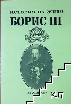 История на живо: Борис III