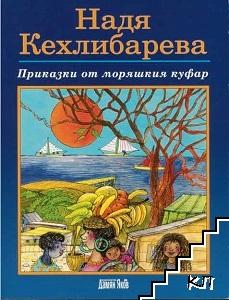 Приказки от моряшкия куфар