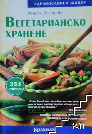 Вегетарианско хранене