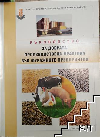 Ръководство за добрата производствена практика във фуражните предприятия