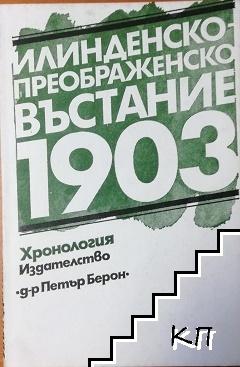 Илинденско-Преображенско въстание 1903: Хронология