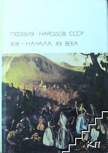 Поэзия народов СССР XIX-начала XX века