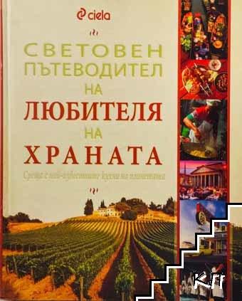 Световен пътеводител на любителя на храната