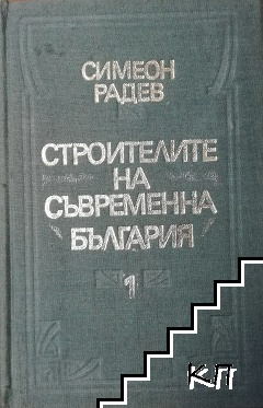 Строителите на съвременна България в два тома. Том 1