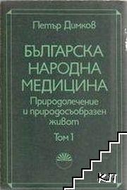 Българска народна медицина. Том 1