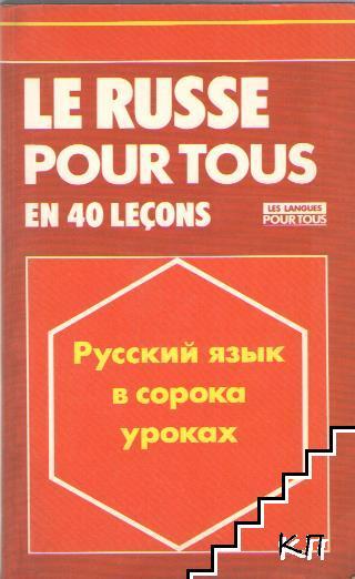 La russe pour tous en 40 lecons