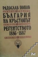 България на кръстопът. Регентството 1886-1887