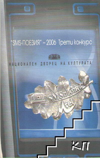 """SMS-поезия"" - 2006. Трети конкурс"