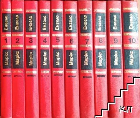 Избрани произведения в десет тома. Том 1-10