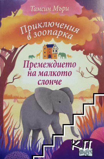 Приключения в зоопарка. Премеждието на малкото слонче