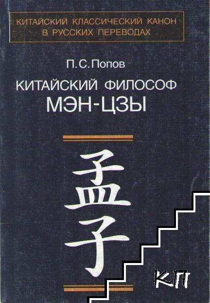 Китайский философ Мэн-Цзы