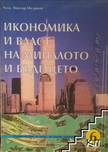 Икономика и власт на миналото и бъдещето
