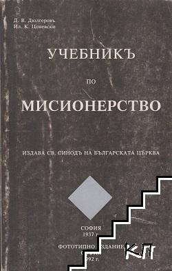 Учебник по мисионерство