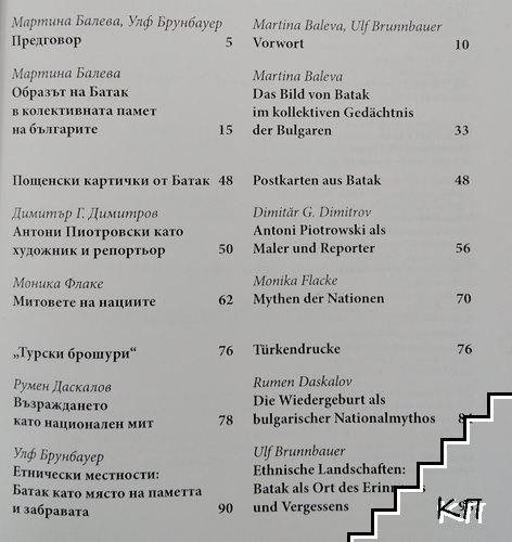 Батак като място на паметта / Batak ein Bulgarischen Erinnerungsort (Допълнителна снимка 1)