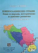 Южнославянски страни: Земя и народи, историческо и духовно развитие