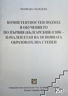 Компетентностен подход в обучението по първия (българския) език - начален етап на основната образователна степен