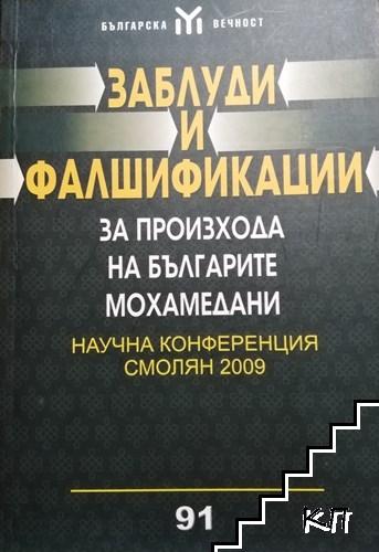 Заблуди и фалшификации за произхода на българите мохамедани