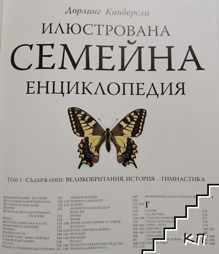 Илюстрована семейна енциклопедия. Том 3: В-Г (Допълнителна снимка 1)