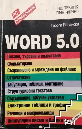 Word 5.0