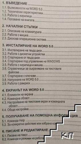 Word 5.0 (Допълнителна снимка 1)