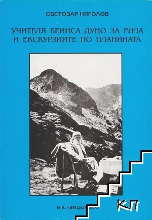 Учителя Беинса Дуно за Рила и екскурзиите по планината