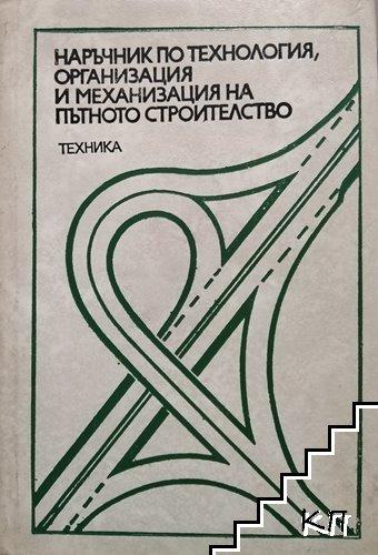 Наръчник по технология, организация и механизация на пътното строителство