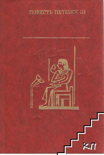 Повесть Петеисе III