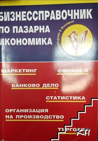 Бизнессправочник по пазарна икономика
