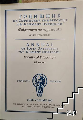 """Годишник на Софийския университет """"Св. Климент Охридски"""". Факултет по педагогика. Том 107"""