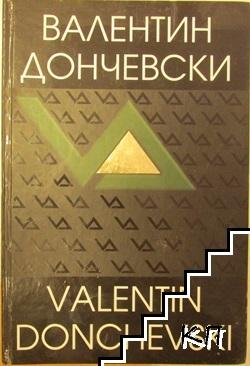 Валентин Дончевски
