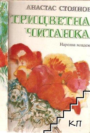 Трицветна читанка