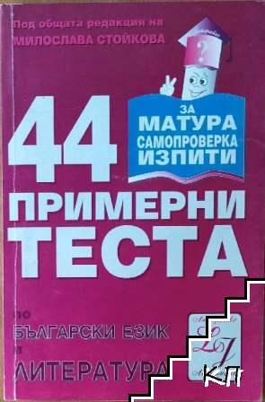 44 примерни теста по български език и литература