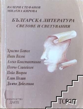 Българска литература. Том 1