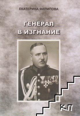 Генерал в изгнание