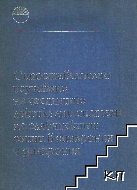 Съпоставително изучаване на частните лексикални системи на славянските езици в синхрония и диахрония